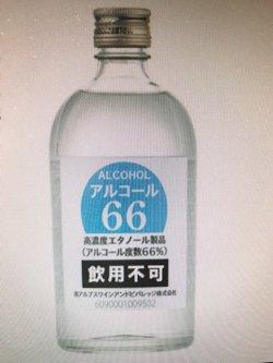 画像1: 消毒用アルコール66 500ml